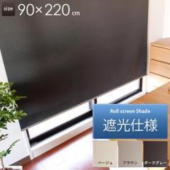 "Thumbnail of ""ロールスクリーン ロールカーテン 目隠し ブラインド 遮光 布製 カ-テン"""