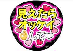 """Thumbnail of """"見えたらオッケイして♡"""""""