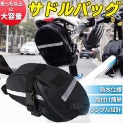"Thumbnail of ""サドルバッグ シートバッグ 自転車 ロードバイク 防水 大容量 工サイクリング"""