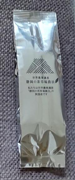 "Thumbnail of ""❼ 茶葉 ほうじ茶 緑茶  30g×2袋"""