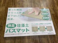 "Thumbnail of ""最安値新品未使用藻土バスマットおすすめ"""