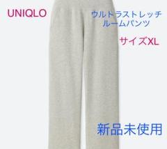"""Thumbnail of """"ユニクロ ウルトラストレッチルームパンツ XL"""""""