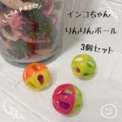 """Thumbnail of """"インコちゃん♥2色りんりんボール♥3個セット"""""""