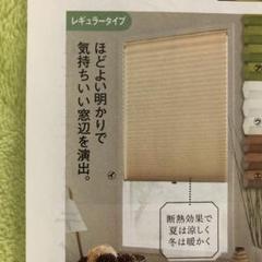 "Thumbnail of ""小窓用ブラインド dinos"""