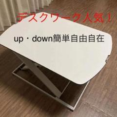 "Thumbnail of ""美品 薄型スタンディングデスクYT-MRST3"""