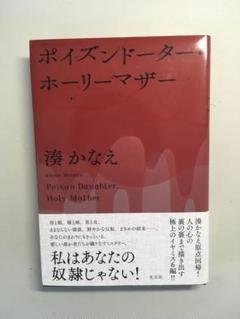"Thumbnail of ""ポイズンドーター・ホーリーマザー = Poison Daughter,Holy…"""