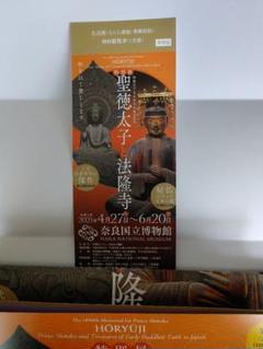 "Thumbnail of ""聖徳太子と法隆寺展 1枚"""