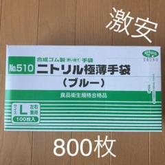 "Thumbnail of ""ニトリル手袋 使い捨て手袋 エブノ Lサイズ 800枚"""