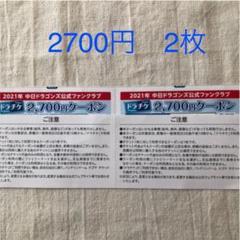 "Thumbnail of ""ドラチケ クーポン 5400円分 中日ドラゴンズ"""