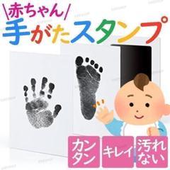 "Thumbnail of ""赤ちゃん 手形 足形 スタンプ 記念 汚れない インク パッド ベビー 黒"""