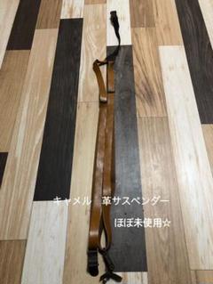 "Thumbnail of ""キャメル色 革 サスペンダー"""
