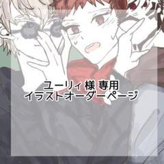 """Thumbnail of """"ユーリィ様 専用 イラストオーダーページ"""""""