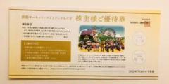 """Thumbnail of """"鈴鹿 サーキット ・ ツインリンク もてぎ  優待券 1枚"""""""