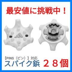 """Thumbnail of """"ゴルフシューズ スパイク 鋲 PINS フットジョイ アディダス 28個 c86"""""""