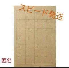 "Thumbnail of ""無印良品 ノート・マンスリーA5・32枚"""