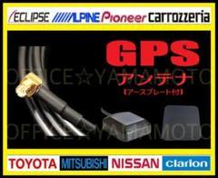 """Thumbnail of """"アースプレート付GPSアンテナケーブル ゴリラ MCX-PL端子 GPSアンテナ"""""""