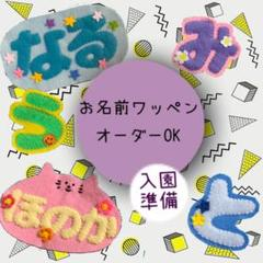 "Thumbnail of ""め〜様専用ページお名前ワッペン"""