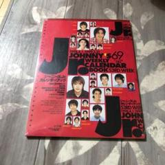 "Thumbnail of ""ジャニーズJr.カレンダーブック1998 嵐など黄金期"""