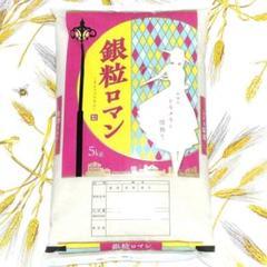 """Thumbnail of """"無洗米OK 令和2年度 埼玉県産 1等  コシヒカリ 白米5kg 精米料込み"""""""