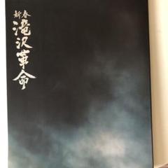 "Thumbnail of ""新春滝沢革命"""