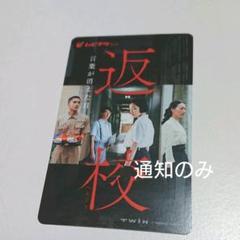 """Thumbnail of """"返校 ムビチケ 番号通知"""""""