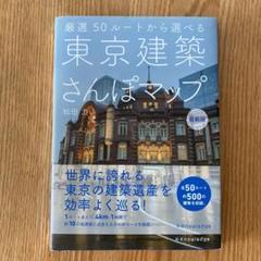 """Thumbnail of """"東京建築さんぽマップ 厳選50ルートから選べる"""""""