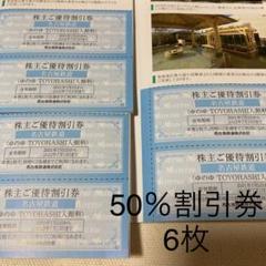 "Thumbnail of ""ゆのゆ TOYOHASHI  入館料 50%割引券 6枚 スーパー銭湯"""