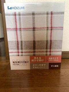 """Thumbnail of """"コイズミ 電気肩ひざ掛け毛布"""""""