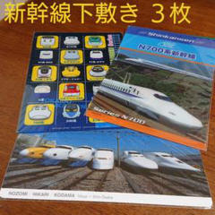 【3枚セット】東海道新幹線・山陽新幹線など 新幹線下敷き