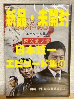"Thumbnail of ""【新品・未開封】日本統一 エピソード集1"""