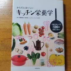 """Thumbnail of """"からだにおいしいキッチン栄養学"""""""