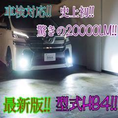 """Thumbnail of """"新品‼打倒HID️HB4✨爆光保証‼️LEDフォグ22000lm"""""""