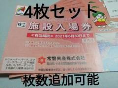 "Thumbnail of ""スパリゾートハワイアンズ 常磐興産 株主優待券 入場券他"""