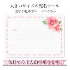 "Thumbnail of ""宛名シール 大きいサイズ 〜パールフレーム〜"""