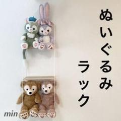 """Thumbnail of """"ぬいぐるみ用壁掛けラック Sサイズ 3段"""""""