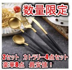 "Thumbnail of ""お買い得 2セット 韓国人気 カトラリー4点セット 合計8本 食器"""