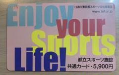 """Thumbnail of """"都立スポーツ施設 共通カード 4100円分"""""""