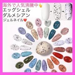 "Thumbnail of ""【セール中】ダルメシアン エッグシェル egg shell クリア ジェルネイル"""