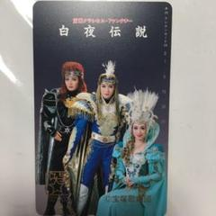 "Thumbnail of ""宝塚歌劇団 テレカ"""