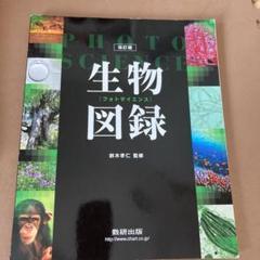 """Thumbnail of """"フォトサイエンス生物図録"""""""