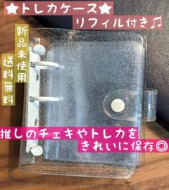 "Thumbnail of ""送料無料★トレカケース 3穴 リングバインダー リフィル20枚付き カード入れ"""