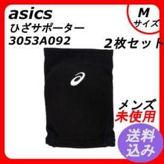 """Thumbnail of """"アシックス ひざサポーター 2枚セット 3053A092 M メンズ ブラック"""""""