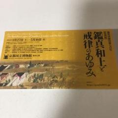 "Thumbnail of ""鑑真和上と戒律のあゆみ展チケット1枚 京都国立博物館"""