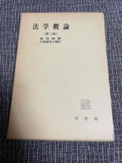 """Thumbnail of """"法学概論(第三版)"""""""