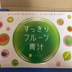 """Thumbnail of """"ファビウス すっきりフルーツ青汁 30包"""""""