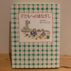 "Thumbnail of ""子どもへのまなざし"""