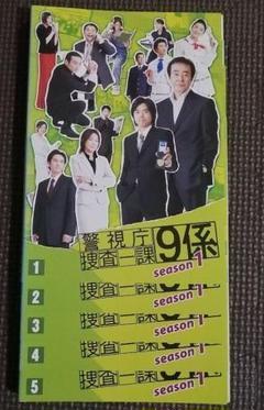 9 係 season1 警視庁 捜査 一 課