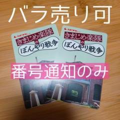 """Thumbnail of """"【バラ売り可】きまじめ楽隊のぼんやり戦争 ムビチケカード2枚"""""""