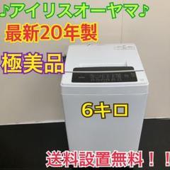 "Thumbnail of ""送料設置無料 極美品 アイリスオーヤマ 大容量6キロ洗濯機 20年製 冷蔵庫お得"""