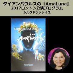 """Thumbnail of """"シルクドゥソレイユ『AmaLuna/アマルナ』2017ロンドン公演プログラム"""""""